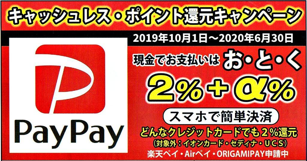 PayPay使えます。 2019年10月1日から2020年6月30日までポイント還元キャンペーン実施中